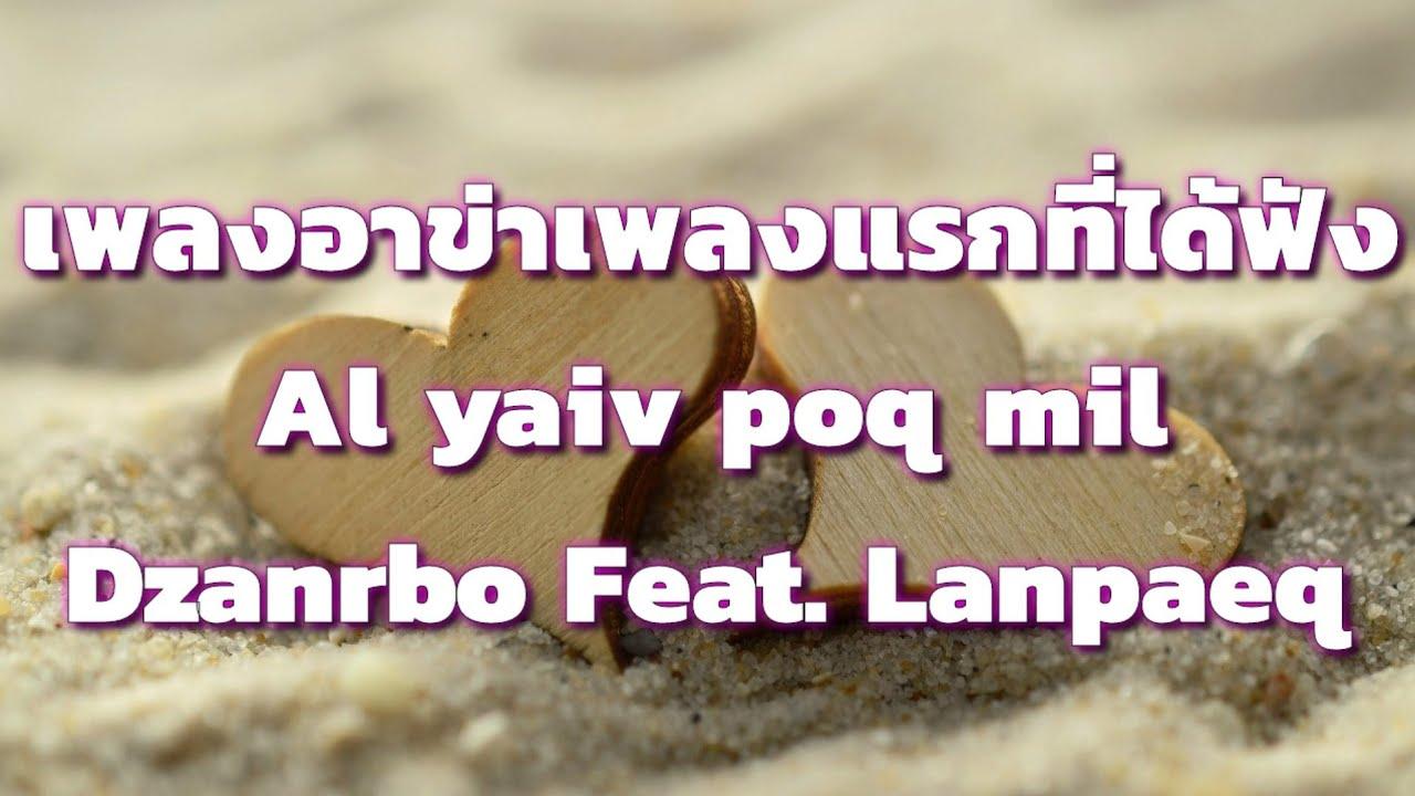 Al yaiv poq mil - Dzanrbo Feat. Lanpaeq (เพลงอาข่าเพลงแรกที่ได้ฟัง)