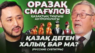 Оразақ Смағұлов: тарих, генетика, жүзге бөліну, Навальный және Кремльді жауапқа тарту жайлы