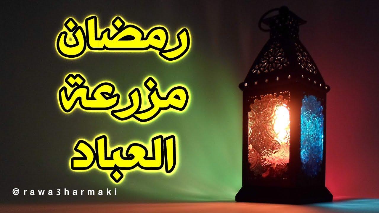أتى رمضان مزرعة العباد موسم رمضان رمضان موسم الطاعات قدوم واستقبال رمضان 1438 2017 Hd Mp3 Youtube