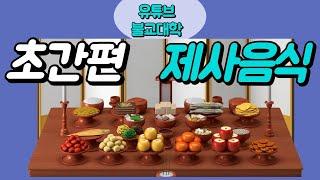 [불교] 우학스님 생활법문 (초간편제사음식)
