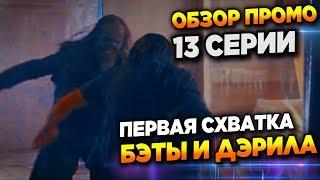 Ходячие мертвецы 9 сезон 13 серия - Первая Схватка Бэты и Дэрила - Обзор промо