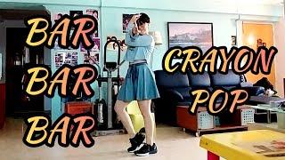CRAYON POP (크레용팝): 'BAR BAR BAR' (빠빠빠) dance cover