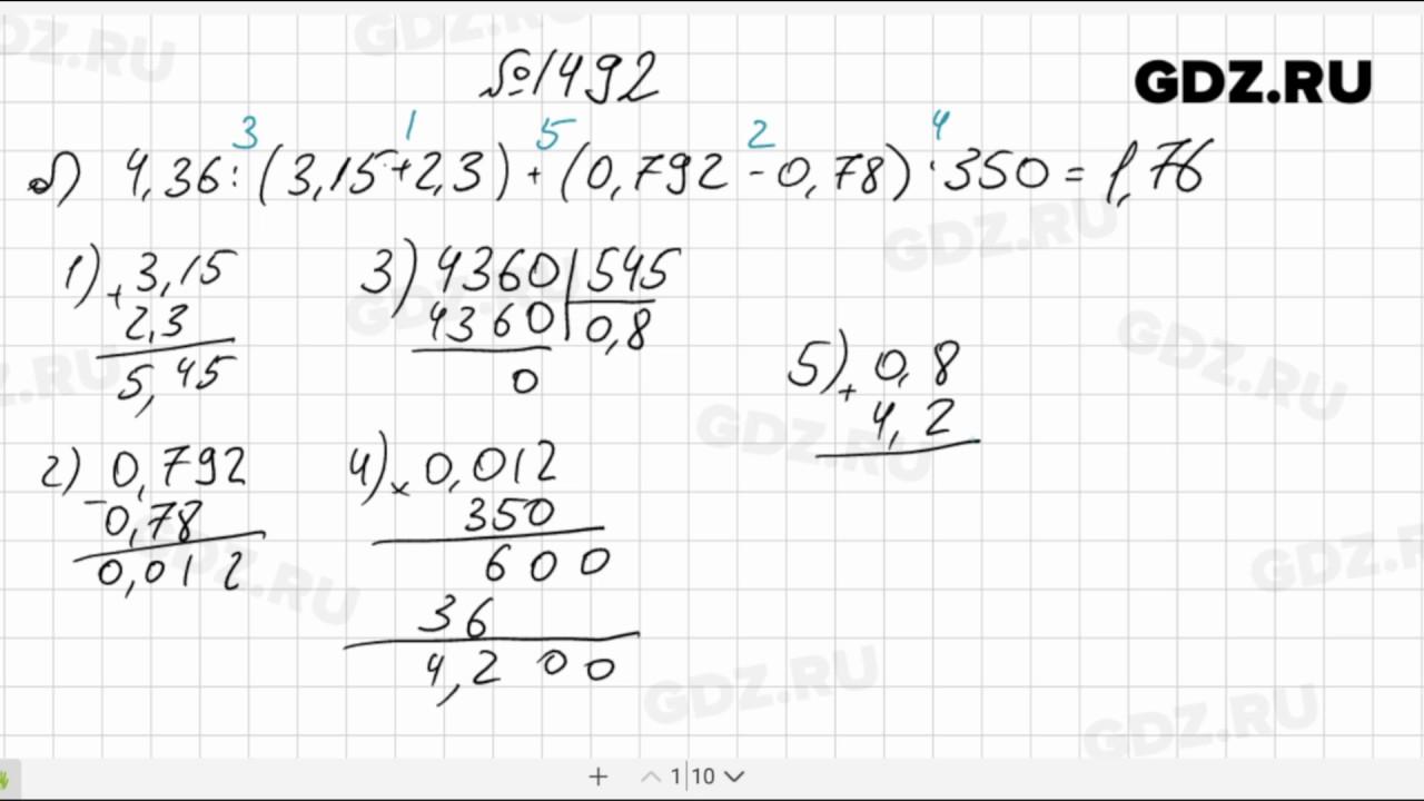 Гдз по математике 5 класс 2017 года