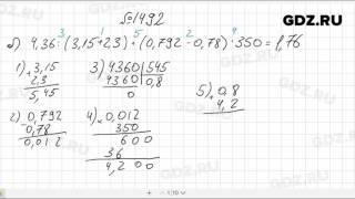 № 1492- Математика 5 класс Виленкин