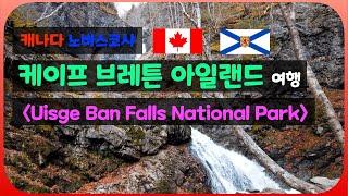 캐나다 여행⎮캐나다 동부 가을 최고의 여행지⎮케이프 브…