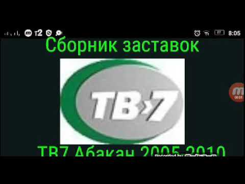 Сборник заставок ТВ7 Абакан 2005-2010 Часть 3