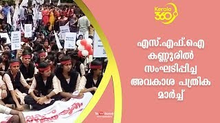SFI march at Kannur | #Kerala360 | Kaumudy TV