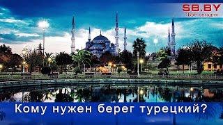 Гость студии – посол Турции в Беларуси Кезбан Нилвана Дарама (Кому нужен берег турецкий?)