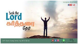 🔴 LIVE I Seek the Lord கர்த்தரை தேடு  I HOP Church I 15th Aug 21