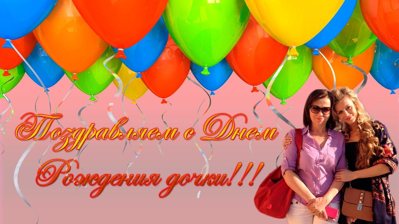 Поздравление родителям с днем рождения дочки - Поздравок 21
