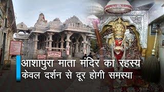 आशापुरा माता मंदिर का रहस्य और गाथा - Ashapura Maa Story | Ancient Temple