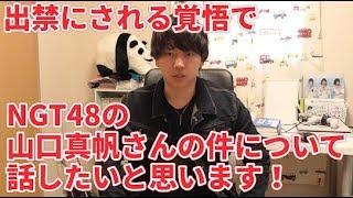 出禁覚悟でNGT48山口真帆さんの件について話したいと思います。