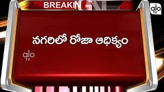 YCP ROJA Lead In Nagari | AP Election 2019 Results Live Updates | YS Jagan | MLA ROJA | ALO TV