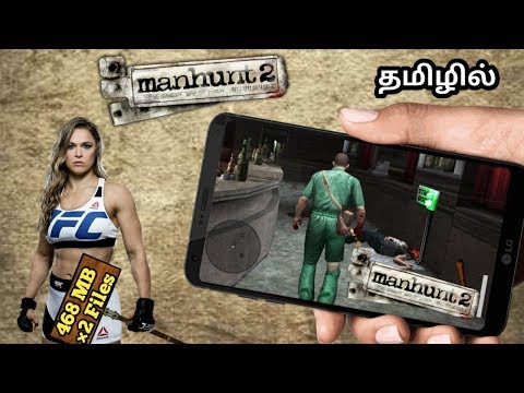 [468MB] திகிலான Manhunt 2 Game For Android In Tamil