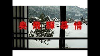 奥飛騨慕情(竜 鉄也)(Yearning for Okuhida, Japanese Enka song)/渡 健