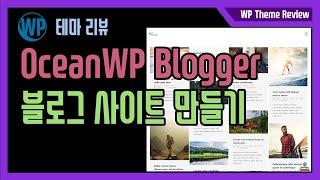 블로그 사이트 만들기 - 워드프레스 OceanWP 테마…