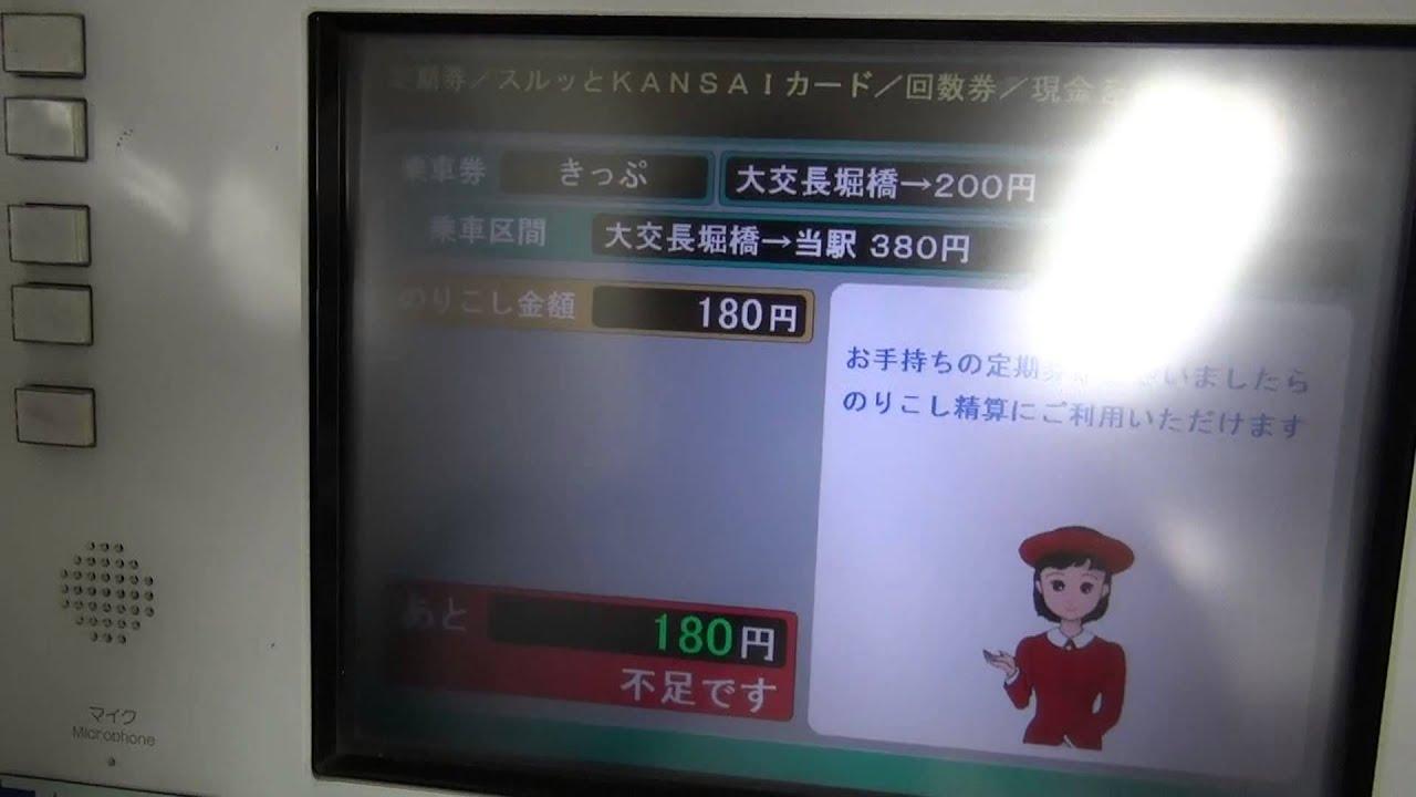阪急淡路駅ののりこし精算機で不...