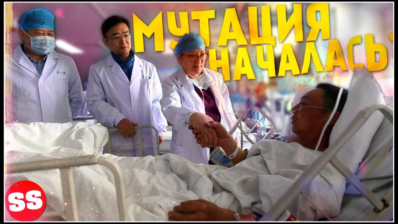 Вирус из Китая. МУТИРУЕТ? Симптомы Коронавируса. Вирус в Китае, люди падают. Новости 2020 сегодня