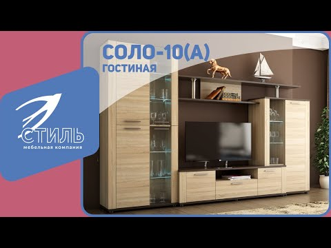Гостиная стенка Соло10(А) от МК Стиль - обзор