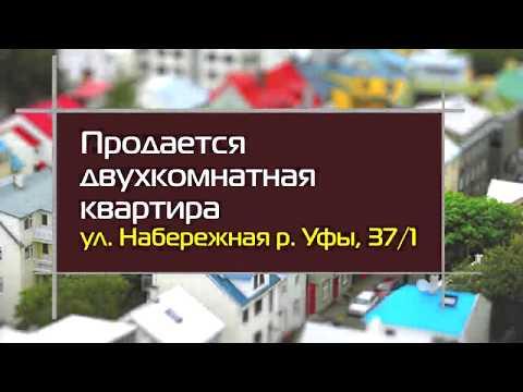 Продается двухкомнатная квартира в г  Уфа, ул  Набережная реки Уфы, 37 1 вид