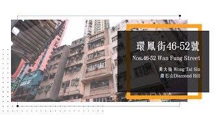 Publication Date: 2018-12-11 | Video Title: 【中原測量師行】招標項目:九龍環鳳街46-52號