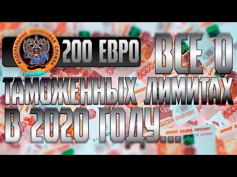 Все о таможенных ограничениях и лимитах в 2020 году! 200 евро это не так страшно...