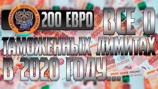 Gambar cover Все о таможенных ограничениях и лимитах в 2020 году! 200 евро это не так страшно...