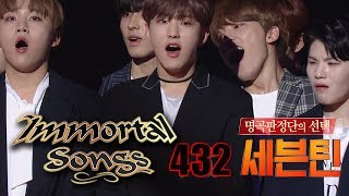 Seventeen Continue Their Winning Streak! [Immortal Songs Ep 353]
