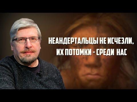 Сергей Савельев. 'Неандертальцы