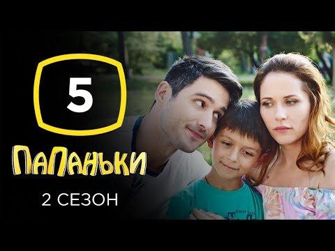Сериал Папаньки 2 сезон: Серия 5 | КОМЕДИЯ 2020