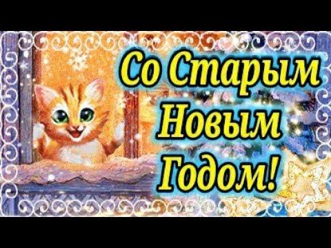 Со Старым Новым Годом! Прикольное Поздравление Со Старым Новым Годом! 14 Января Старый Новый Год!