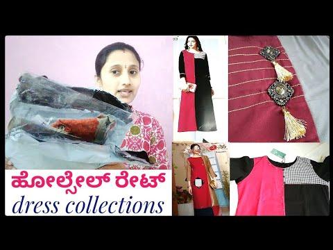 Woman's Creations ನಲ್ಲಿ ಕಡಿಮೆ ಬೆಲೆಯ ಬಟ್ಟೆಗಳು   Dress review   kannada vlogs