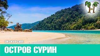 ОСТРОВА СУРИН, пляжи Пхукет | SURIN ISLAND
