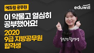 [에듀윌 공무원 합격자 인터뷰] 이 악물고 열심히 공부…