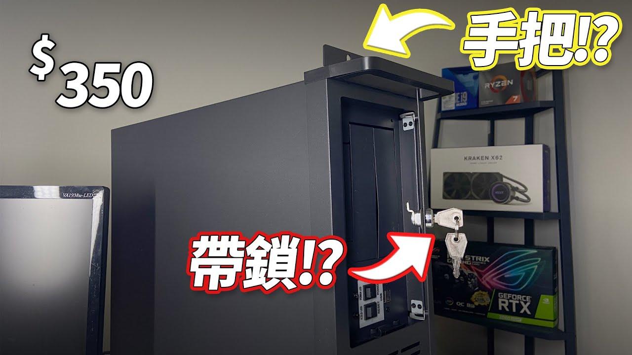 【山羊】組一台能防範室友的電腦!? 這咖機殼竟然有帶鎖!! 再也不怕電腦被家人與室友偷動手腳?? - 4U工控機箱