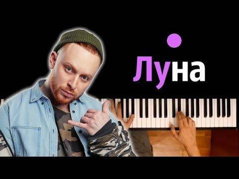 Леша Свик - Луна ● караоке | PIANO_KARAOKE ● ᴴᴰ + НОТЫ & MIDI