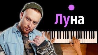 Леша Свик - Луна ● караоке   PIANO_KARAOKE ● ᴴᴰ + НОТЫ & MIDI видео