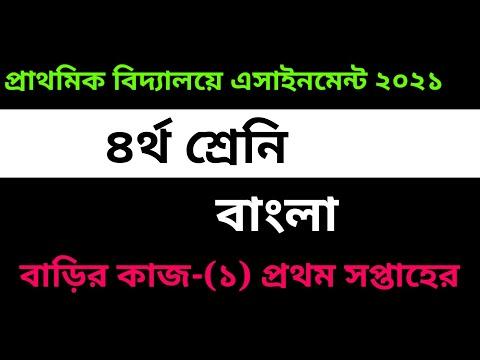 Class 4 Bangla Assignment Solution 2021 1st Week