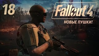 ЗАСАДА  FALLOUT 4 18