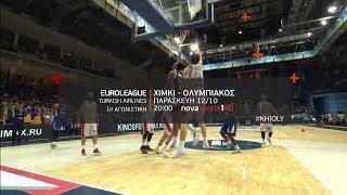 Euroleague, 1η αγων. Χίμκι - Ολυμπιακός 12/10!