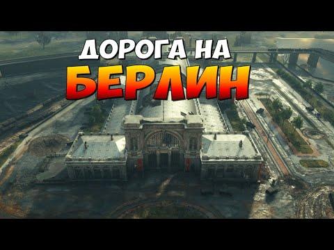 НОВЫЙ РЕЖИМ, ДОРОГА НА БЕРЛИН, World of tanks, WOT