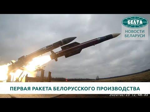 Первые успешные испытания отечественной зенитной управляемой ракеты прошли в Беларуси