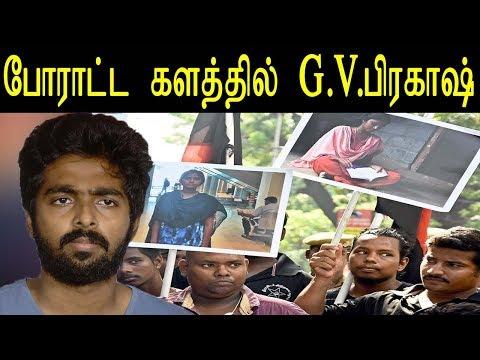 tamil news | G V Prakash to open a silent protest against neet | tamil news live | redpix