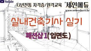 [세인에듀]실내건축기사 실기 작업형 패션샵Ⅰ 입면도(1…