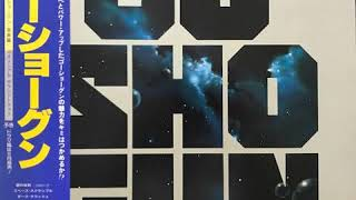 Album: 戦国魔神ゴーショーグン <劇場版> オリジナル・サウンドトラック Year: 1982 Track: 08 Title: Take Off.