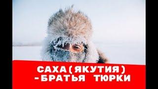 ТУРЦИЯ+ЯКУТИЯ(САХА)+КАЗАХСТАН=братья ТЮРКИ