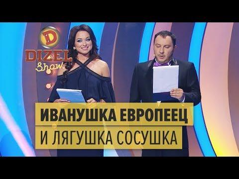 Современные народные сказки – Дизель Шоу 2020 | ЮМОР ICTV