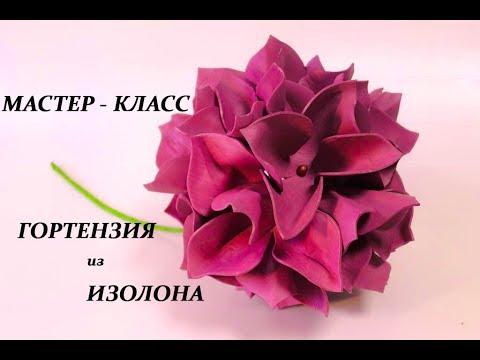 Цветы изолон как сделать 132
