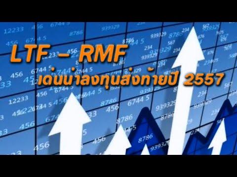 LTF-RMF เด่นน่าลงทุนส่งท้ายปี 57