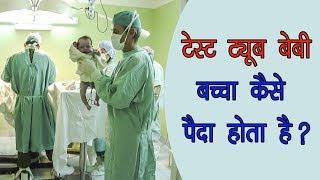 टेस्ट ट्यूब बेबी कैसे होता है- Test tube baby process hindi